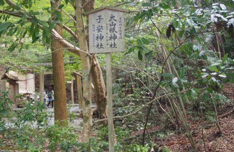 【子宝祈願】妊娠しました!伊勢神宮『子安神社』の行き方と参拝方法