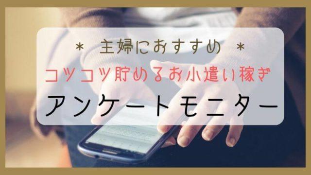 【ブログ】主婦が副収入を稼ぐおすすめアンケートモニターサイト「マクロミル」