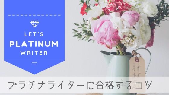 【ブログ】プラチナライターに合格するコツ
