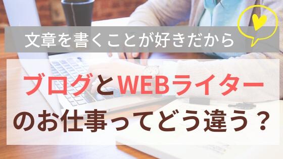 【ブログ】ブログとWEBライターの違い