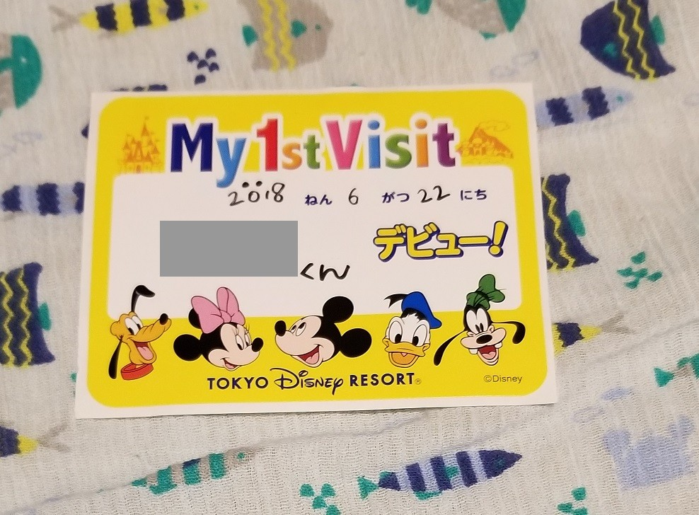 東京ディズニーランドのデビューシール