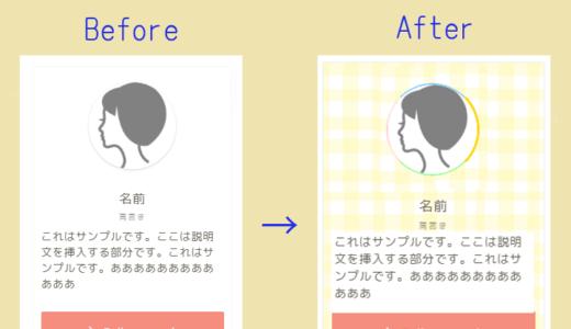 【JINカスタマイズ】プロフィールウィジェットの枠や色を装飾する(WordPress)