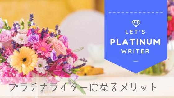 【ブログ】プラチナライターになるメリット
