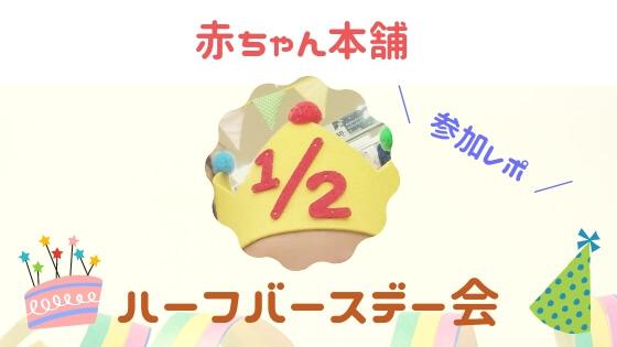 赤ちゃん本舗ハーフバスデー会参加レポート