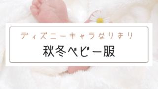 【ブログ】ディズニーキャラクターなりきり秋冬ベビー服男の子