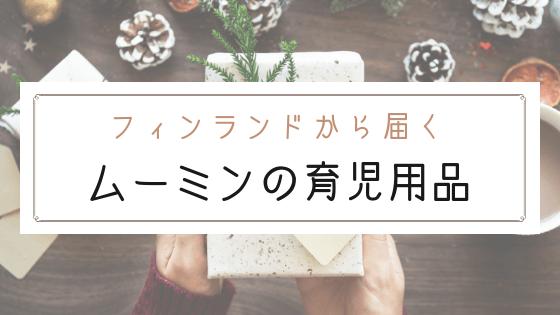 【ブログ】フィンランドから届くムーミンの育児グッズ