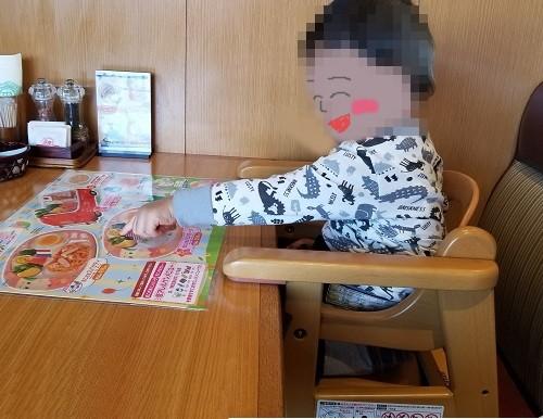 ハンバーグレストラン「さわやか」の子供椅子
