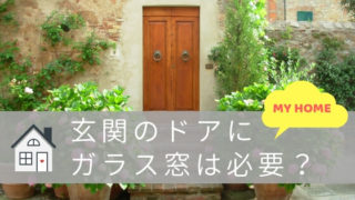 マイホーム失敗談(玄関の小窓)
