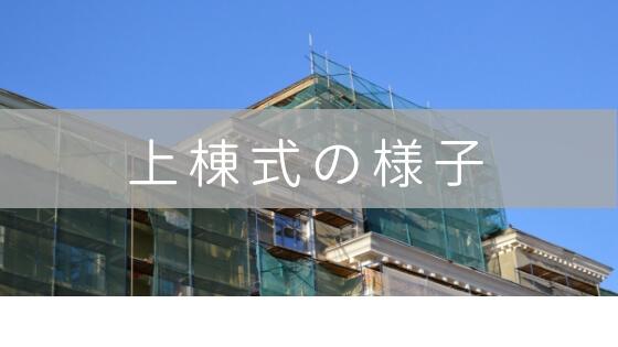 上棟式のお供え物で用意する物・手土産・施主の服装レポ(マイホーム建設の体験談)