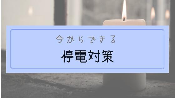 【ブログ】台風で突然停電に。今すぐできる停電対策