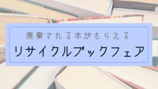 【ブログ】図書館のリサイクルブックフェアで廃棄前の本がもらえる