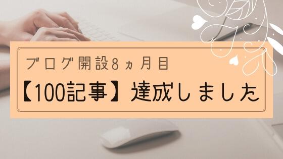 【ブログ】子育て中のママブロガー100記事達成