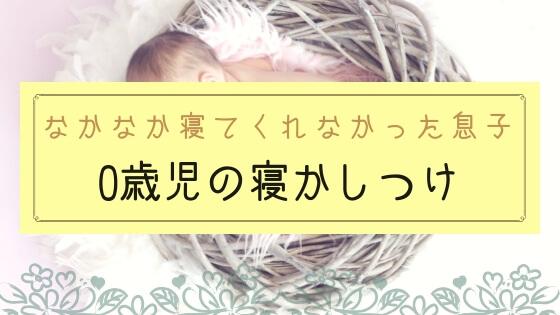 【ブログ】寝てくれない0歳児の寝かしつけのコツ