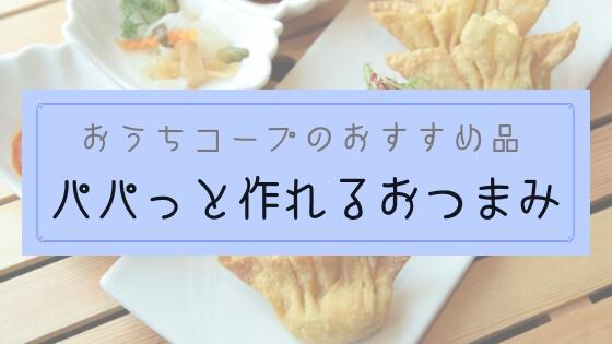 【ブログ】生協おうちコープで簡単に作れるおすすめおつまみ