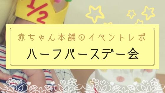 【ブログ】赤ちゃん本舗の人気イベントハーフバースデー会レポ