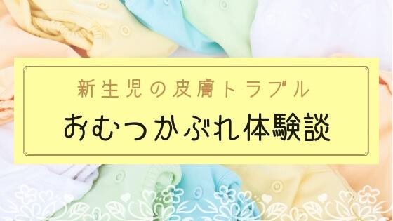 【ブログ】0歳新生児おむつかぶれ体験談