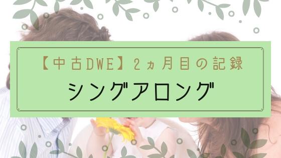 【ブログ】1歳中古DWEの記録2ヵ月目