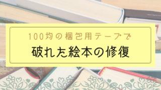 【ブログ】100円ショップの梱包用テープで破れた絵本を修復する方法