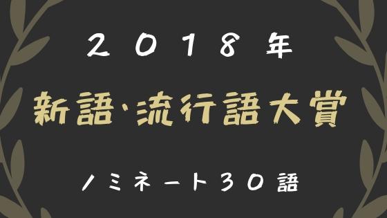 2018年新語流行語大賞ノミネート解説