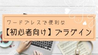 【ブログ】WordPress初心者向けおすすめプラグイン