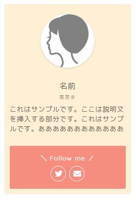 【WordPressテーマJINカスタマイズ】プロフィール