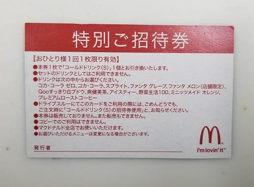 マクドナルドのドリンク特別ご招待券