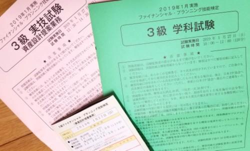 FP3級受験レポート
