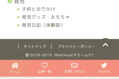 WordPressテーマJINカスタマイズ(スマホ固定フッターメニュー)