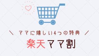 【ブログ】お得な楽天ママ割でクーポンやサンプルボックスがもらえる