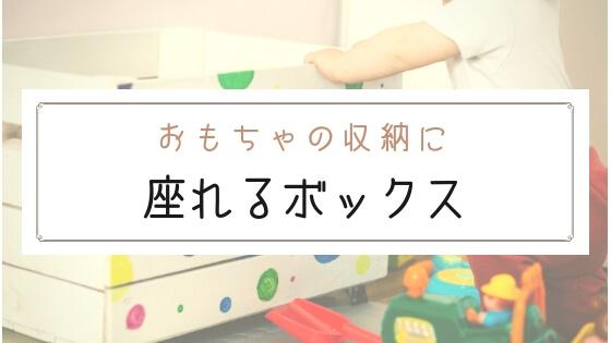 【ブログ】リビングのおもちゃ収納に座れるボックス『スツール』がおすすめ
