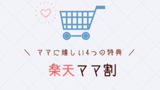 【ブログ】楽天ママ割の4つのお得