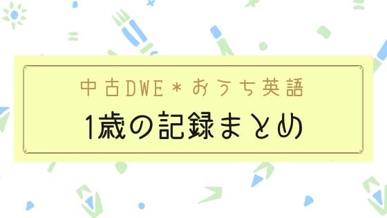 【ブログ】DWE中古教材を使った英語教育(1歳の記録)話せるようになったこと