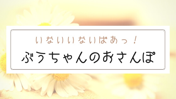 【ブログ】Eテレいないいないばぁっ!ブタのアニメ「ぶうちゃん」がかわいい!