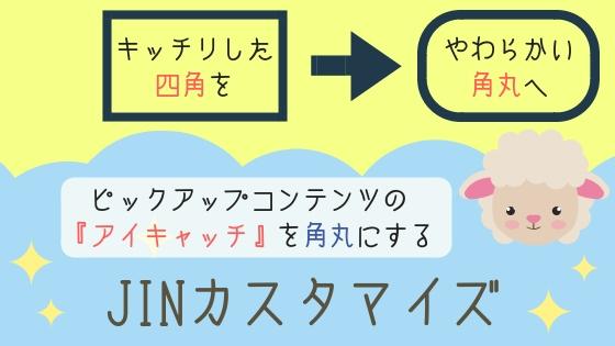 【ブログ】JINカスタマイズ_ピックアップコンテンツのアイキャッチ画像を角丸に変更する方法