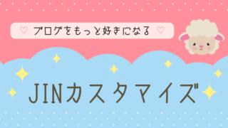 【ブログ】WordPressテーマJINカスタマイズ