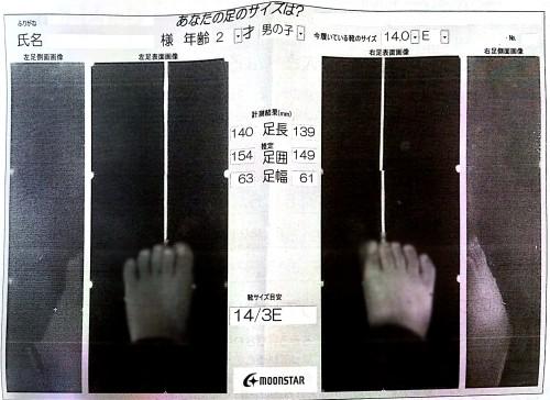 ゲンキ・キッズ子どもの靴サイズ(足のサイズ)計測