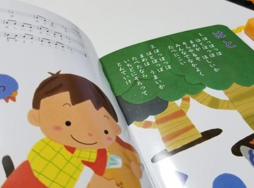 子供と童謡「どうよう うたのえほん」レビュー