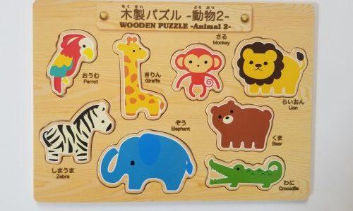 ダイソーの型はめ木製パズルがかわいい!100均で買える知育おもちゃ