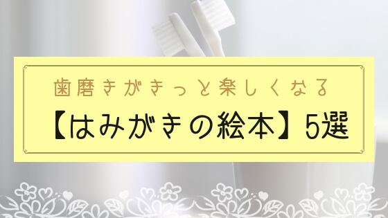 【ブログ】歯磨き嫌いな子に読みたい「はみがきの絵本」