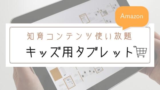 【ブログ】Amazon子供用『Fire HD 8タブレット キッズモデル』