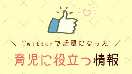 【ブログ】Twitterで話題!バズった育児に役立つ情報まとめ