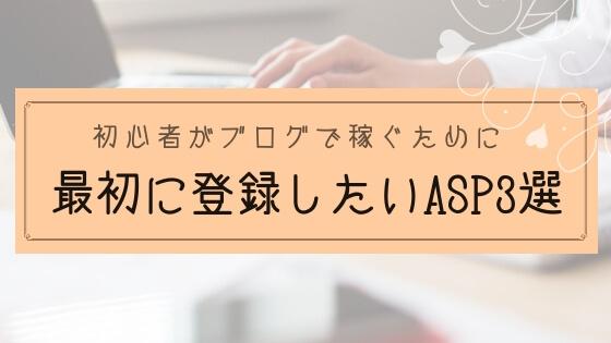 【ブログ】ブログで広告収入を稼ぐ!初心者が最初に登録しておきたいおすすめASP