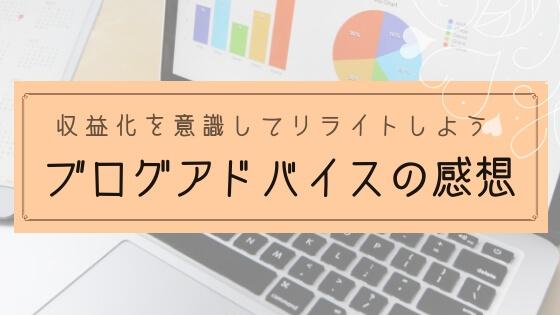 【ブログ】収益化ブログコンサル感想