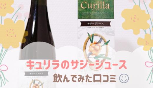 [PR]キュリラのサジージュースを10日間飲んでみた口コミ|味はおいしい?効果はあるの?