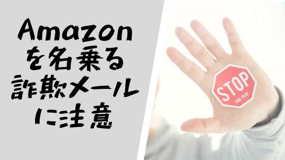 【ブログ】Amazonを名乗るなりすましフィッシング詐欺メールに注意