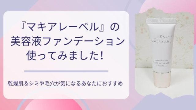 【ブログ】マキアレーベル「薬用クリアエステヴェール」口コミレビュー