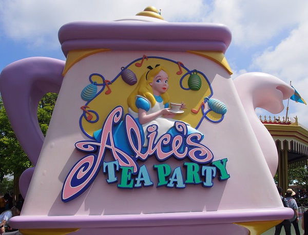 【東京ディズニーランド】アリスのティーパーティのアトラクション