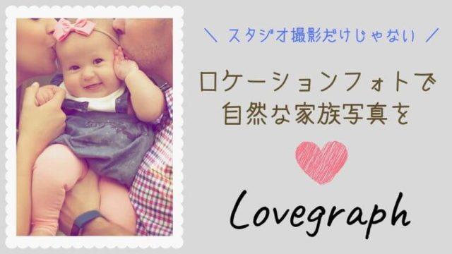子供や家族の記念撮影には出張撮影のLovegraphがおすすめ