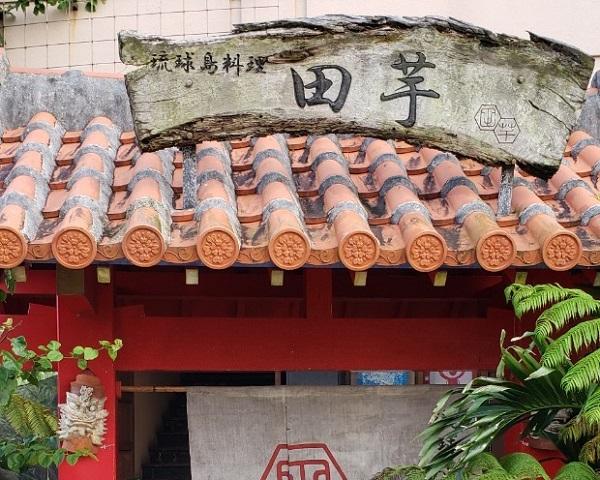 沖縄恩納村の居酒屋「田芋」外観