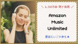 Amazon-Music-Unlimitedを詳しく解説